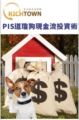 PIS道瓊狗現金流投資術