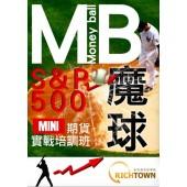 MB魔球 S&P500 mini期貨實戰培訓班